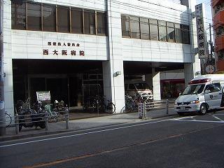 西大阪病院